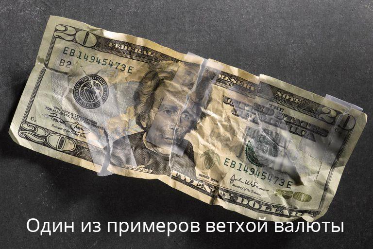 Ветхая валюта