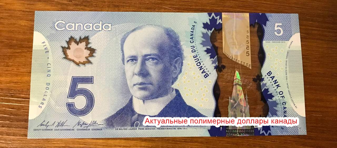 Обменять старые канадские доллары